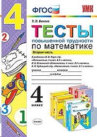 Математика 4 кл. Тесты повышенной трудности часть 2я