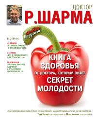 Книга здоровья от доктора, который знает секрет молодости. Живи дольше - становись моложе