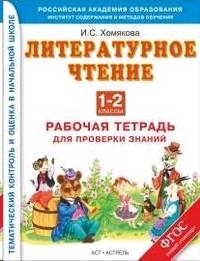 Литературное чтение 1-2 кл. Рабочая тетрадь для проверки знаний