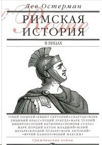 Римская история в лицах в 3х книгах. Гражданская война книга 2я