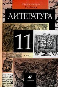 Литература 11 кл. Учебник часть 2я