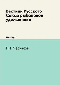 Вестник Русского Союза рыболовов удильщиков Номер 1