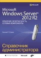 Microsoft Windows Server 2012 R2. Хранение,безопасность,сетевые компоненты. Справочник администратора