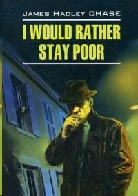 Лучше бы я оставался бедным