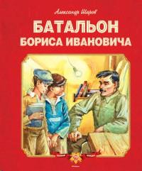 Батальон Бориса Ивановича