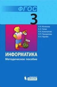 Информатика 3 кл. Методика