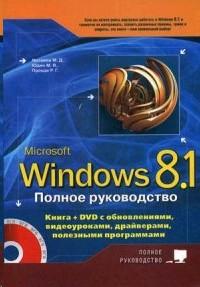 Полное руководство Windows 8.1. Книга + DVD с обновлениями, видеоуроками
