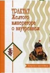 Трактат Желтого императора о внутреннем в 2х частях. Вопросы о простейшем. Ось духа