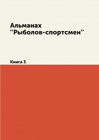 Альманах ''Рыболов-спортсмен'' Книга 3