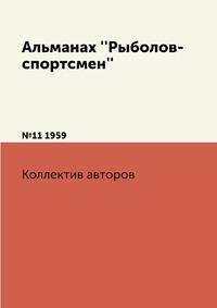 Альманах ''Рыболов-спортсмен'' №11 1959