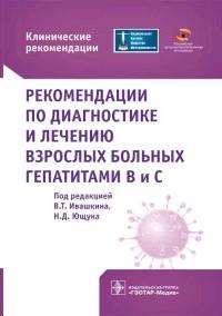 Рекомендации по диагностике и лечению взрослых больных гепатитами В и С