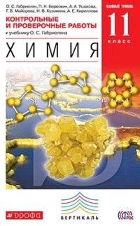Химия 11 кл. Базовый уровень. Контрольные и проверочные работы