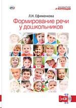 Формирование речи у дошкольников