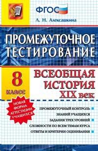 История России XIXв 8 кл. Промежуточное тестирование