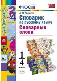 Русский язык 1-4 кл. Словарик. Словарные слова