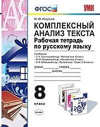 Русский язык 8 кл. Рабочая тетрадь. Комплексный анализ текста