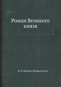 Роман Великого князя