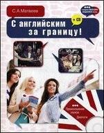 С английским за границу!