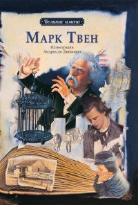 Великие имена. Марк Твен