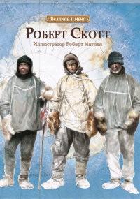 Великие имена. Роберт Скотт
