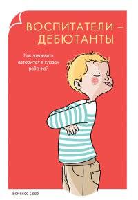 Воспитатели-дебютанты. Как завоевать авторитет в глазах ребенка?