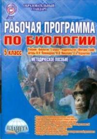 Биология 5 кл. Рабочая программа к уч. Пономарева
