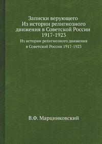 Записки верующего Из истории религиозного движения в Советской России 1917-1923