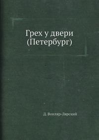 Грех у двери (Петербург)