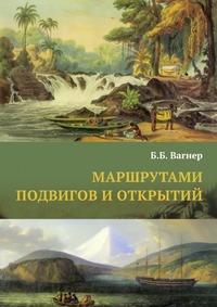 Маршрутами подвигов и открытий 140 биографий путешественников и мореплавателей