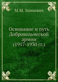 Основание и путь Добровольческой армии (1917-1930 гг.)