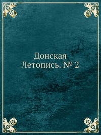 Донская Летопись. № 2