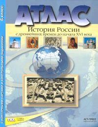 Атлас 6 кл. История России с древних времен до начала 16в