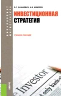 Инвестиционная стратегия (бакалавриат и магистратура). Учебное пособие