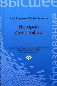 История философиии. Учебное пособие