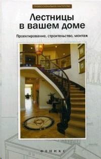 Лестницы в вашем доме