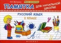 Русский язык 3 кл. Памятка для начальной школы