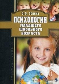 Психология младшего школьного возраста