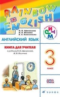 Английский язык 3 кл. Книга для учителя
