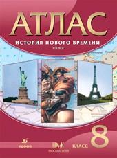 Атлас 8 кл. История нового времени XIXв