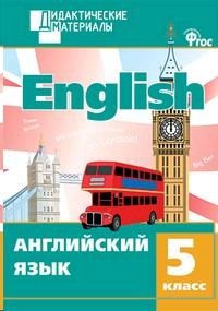 Английский язык 5 кл. Разноуровневые задания