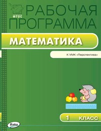Математика 1 кл. Рабочая программа к УМК Дорофеева