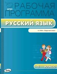 Русский язык 1 кл. Рабочая программа к УМК Климановой