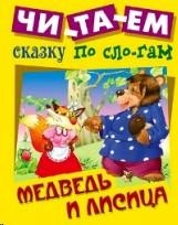 Медведь и лисица