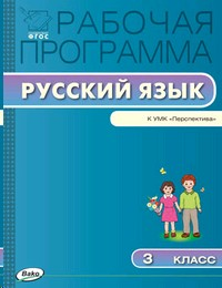 Русский язык 3 кл. Рабочая программа к УМК Климановой