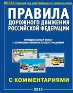 Правила дорожного движения РФ с комментариями и иллюстрациями на 01.01.2015