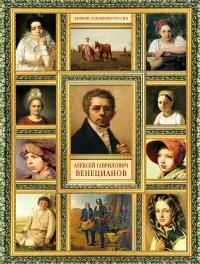 Великие художники России. Венецианов