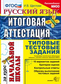 Русский язык. Типовые тестовые задания. Итоговая аттестация за курс начальной школы