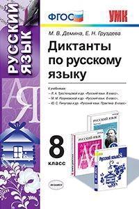 Русский язык 8 кл. Диктанты