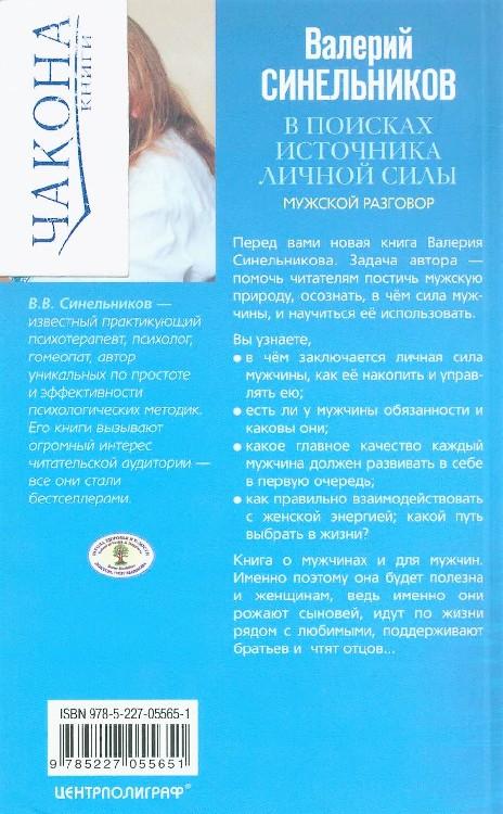 Синельников в.в в поисках источников личной силы мужской разговор