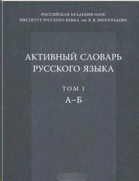 Активный словарь русского языка Том 1й А-Б
